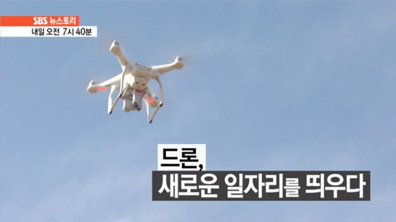 SBS 뉴스토리 드론, 새로운 일자리를 띄우... 121회 썸네일 이미지