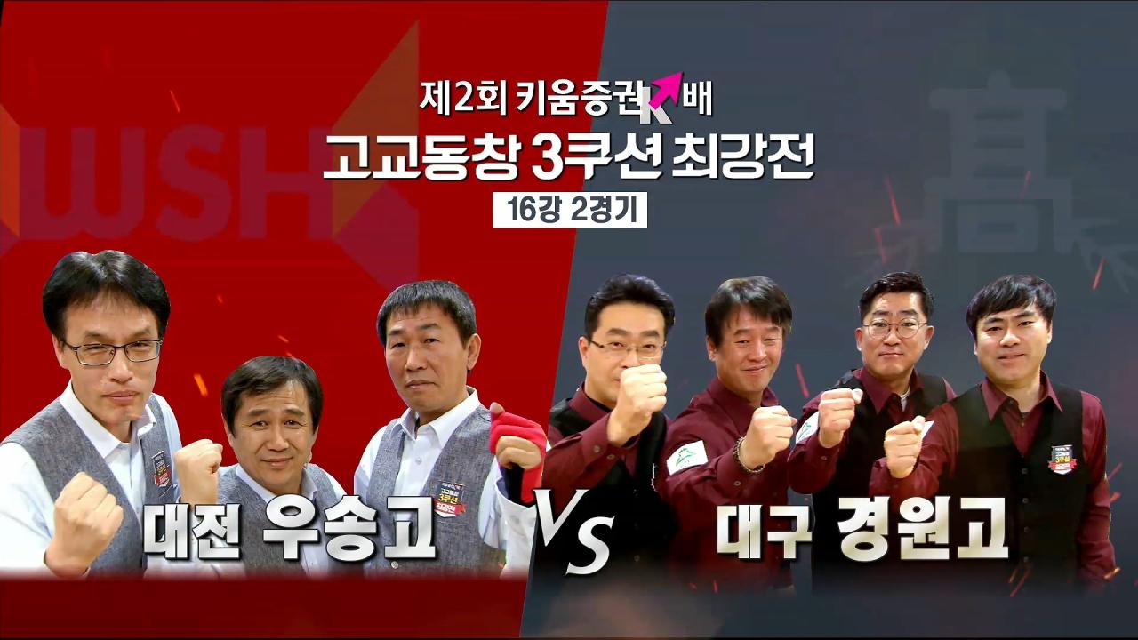 제1회 키움증권배 ... [시즌2] 우송고vs경원고 13회 썸네일 이미지