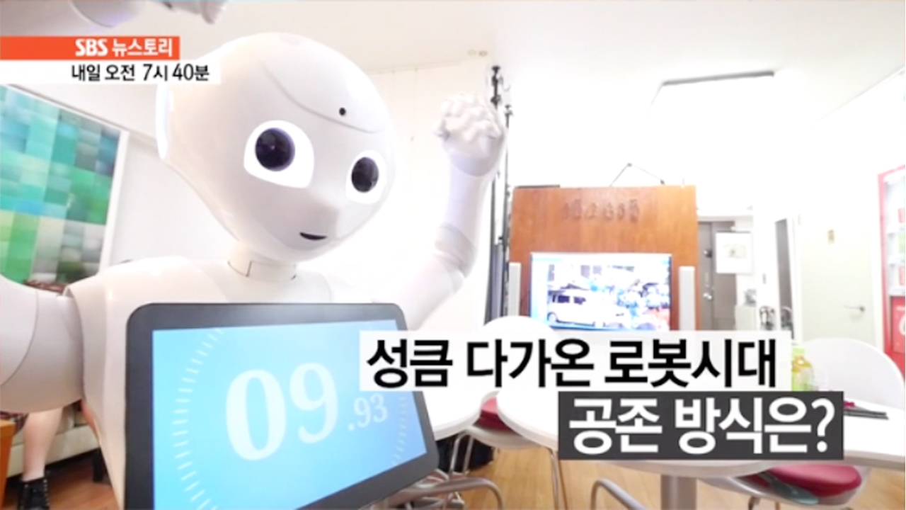 SBS 뉴스토리 성큼 다가온 로봇시대.. 공... 122회 썸네일 이미지