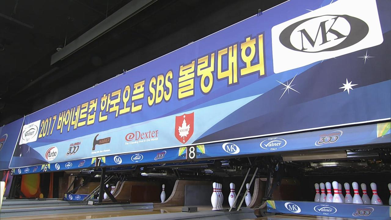 SBS 프로볼링 바이네르컵 15회 썸네일 이미지