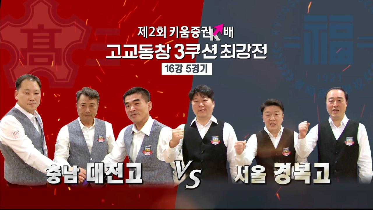 제2회 키움증권배 ... 충남 대전고:서울 경복고 5회 썸네일 이미지