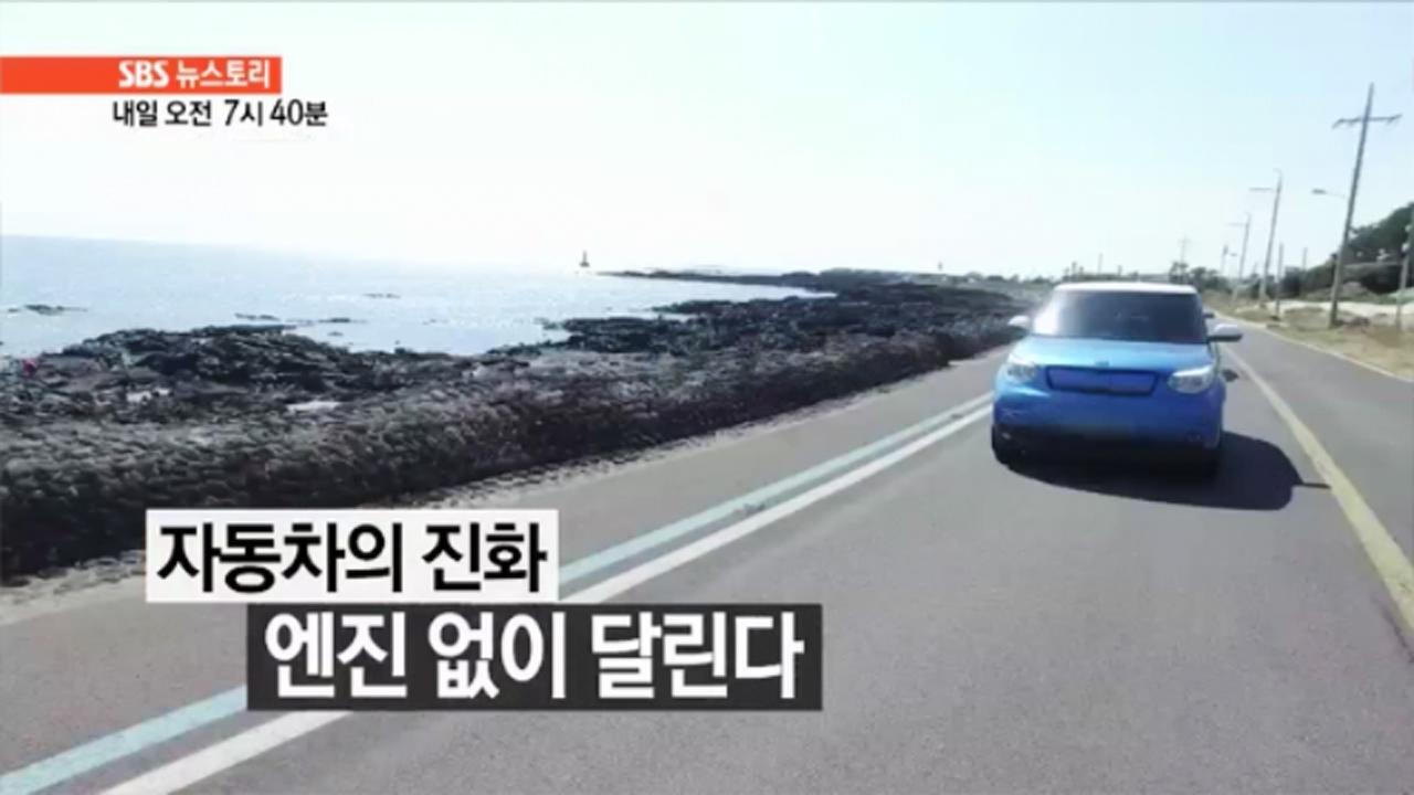 SBS 뉴스토리 전기차 124회 썸네일 이미지