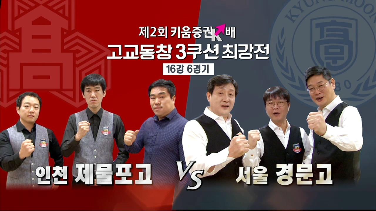 제2회 키움증권배 ... 인천제물포고:서울경문고 6회 썸네일 이미지