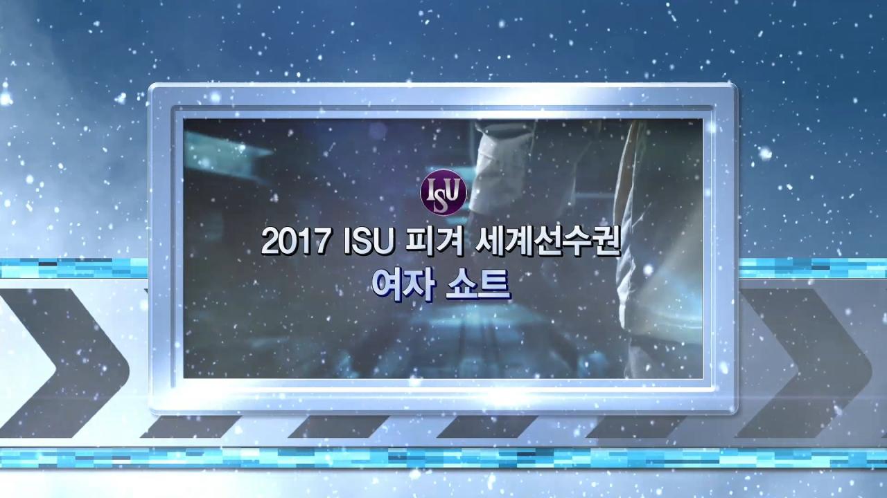 ISU 국제빙상대회 피겨 세계 선수권대회 여자 ... 59회 썸네일 이미지