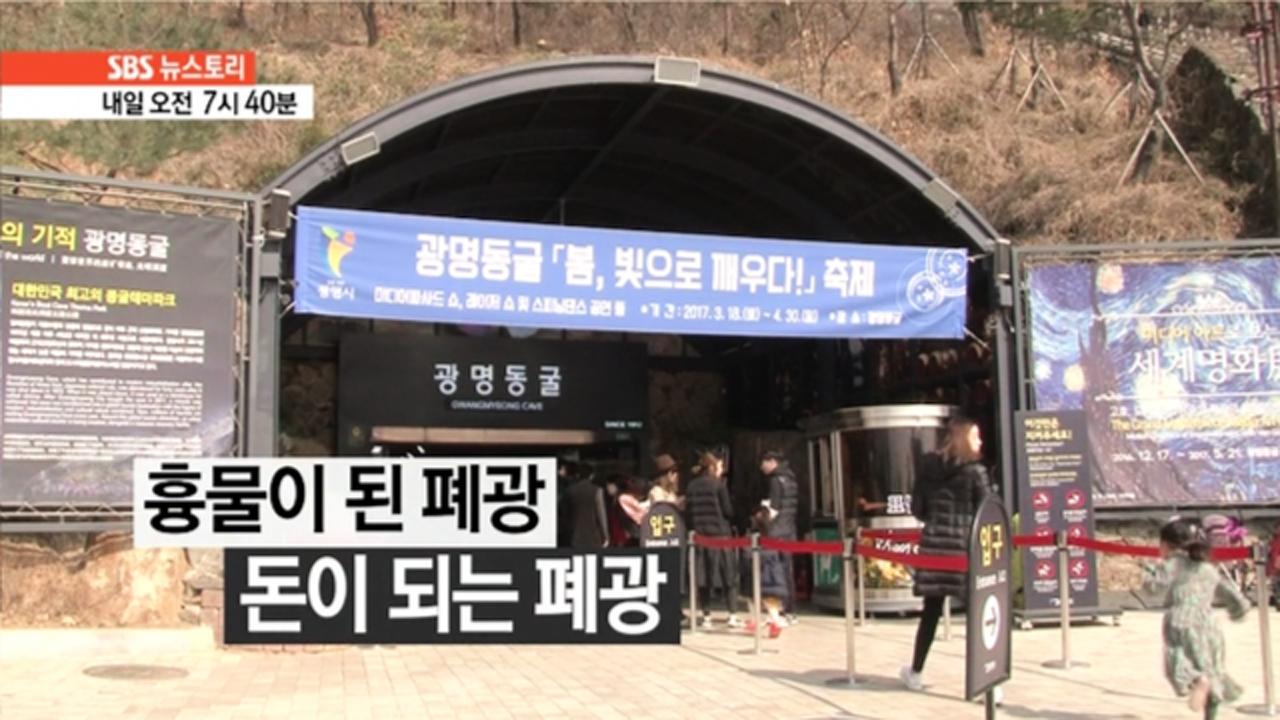 SBS 뉴스토리 흉물이 된 폐광, 돈이 되는... 125회 썸네일 이미지
