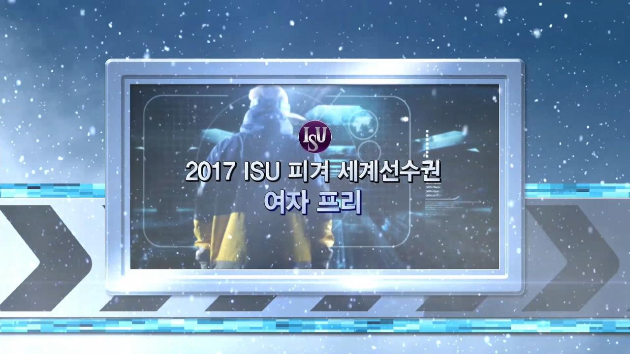 ISU 국제빙상대회 피겨 세계 선수권대회 여자 ... 60회 썸네일 이미지