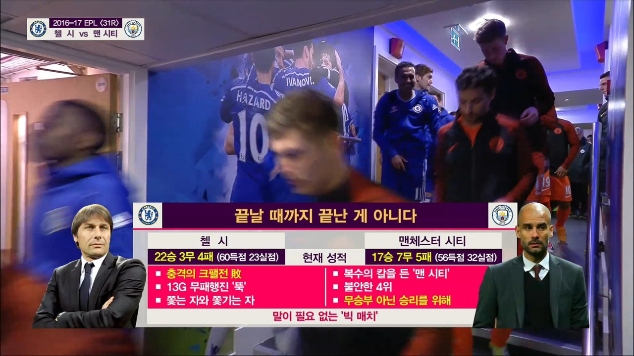 16-17 잉글리시... [31R] 첼시 vs 맨시티 395회 썸네일 이미지