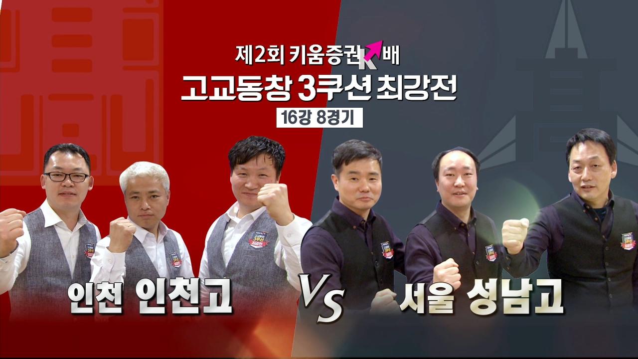 제2회 키움증권배 ... 인천 인천고:서울 성남고 8회 썸네일 이미지