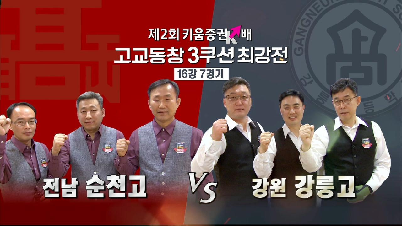 제2회 키움증권배 ... 전남 순천고: 강원 강릉고 7회 썸네일 이미지