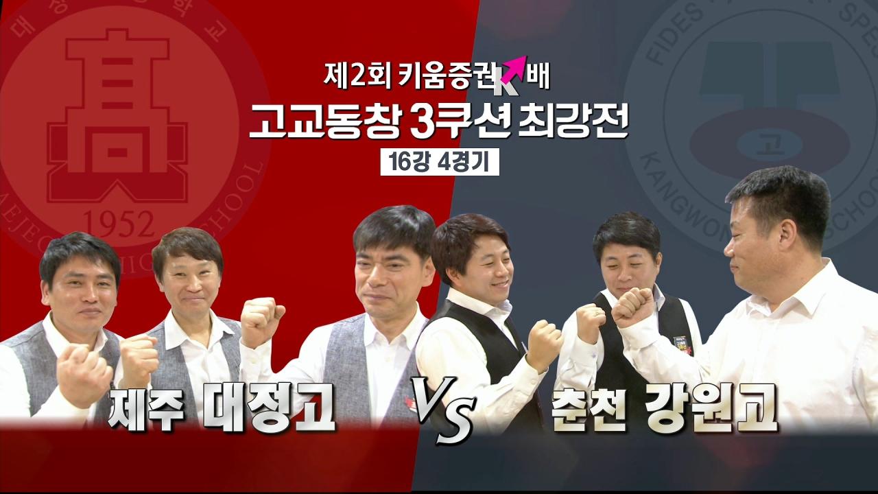 제2회 키움증권배 ... 제주 대정고:강원 강원고 4회 썸네일 이미지