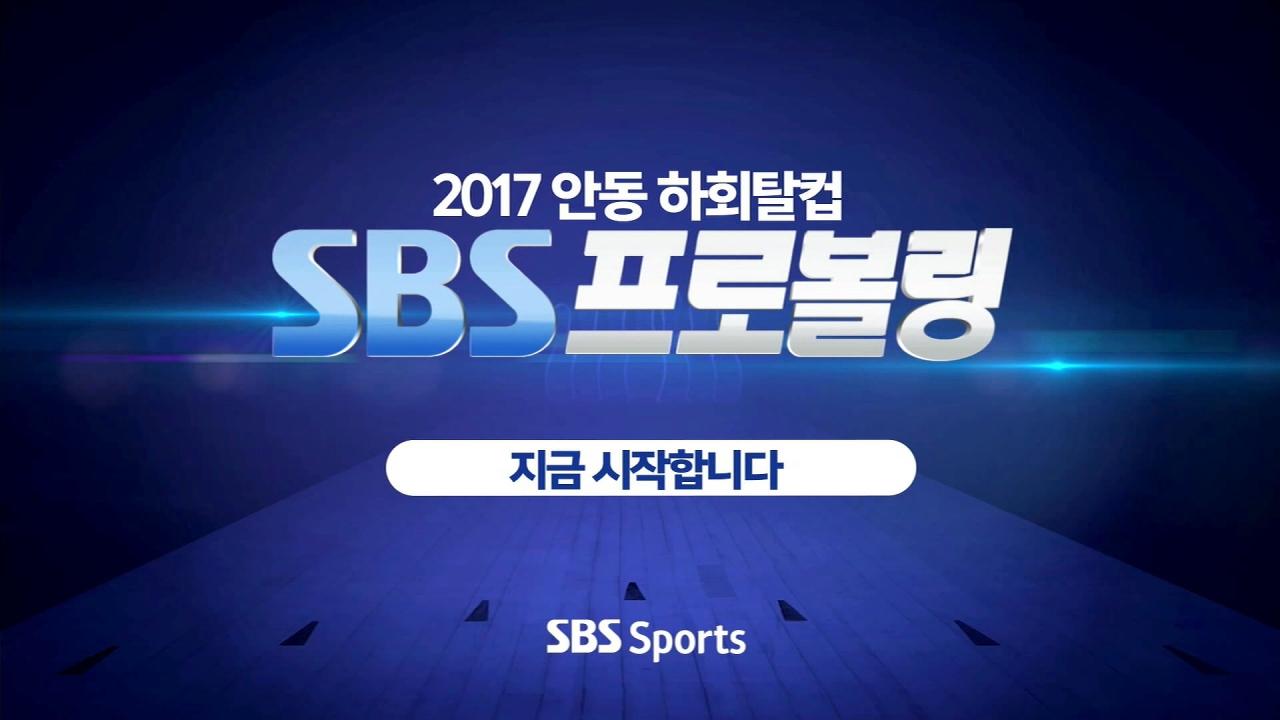 SBS 프로볼링 2017 안동 하회탈컵 17회 썸네일 이미지