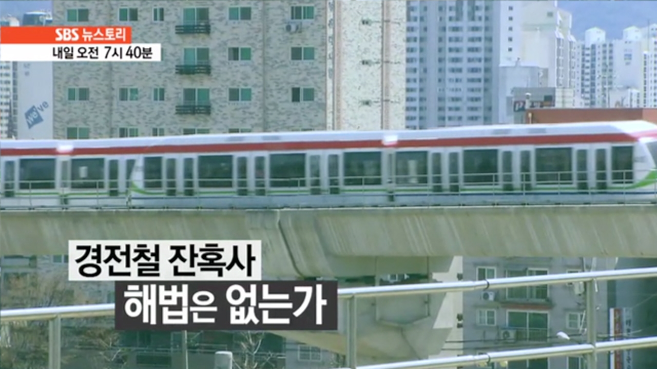 SBS 뉴스토리 경전철 잔혹사 - 해법은 없... 127회 썸네일 이미지