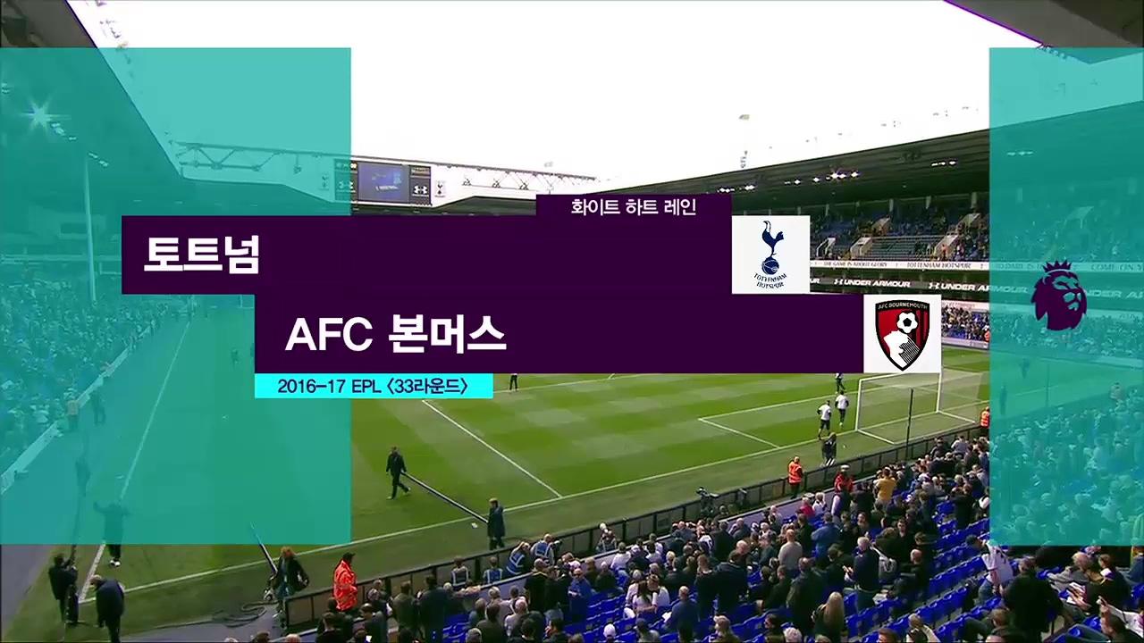 16-17 잉글리시... [33R] 토트넘 vs 본머... 402회 썸네일 이미지