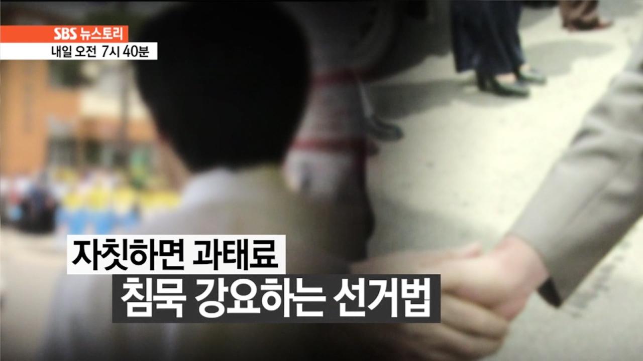 SBS 뉴스토리 자칫하면 과태료.. 침묵 강... 128회 썸네일 이미지