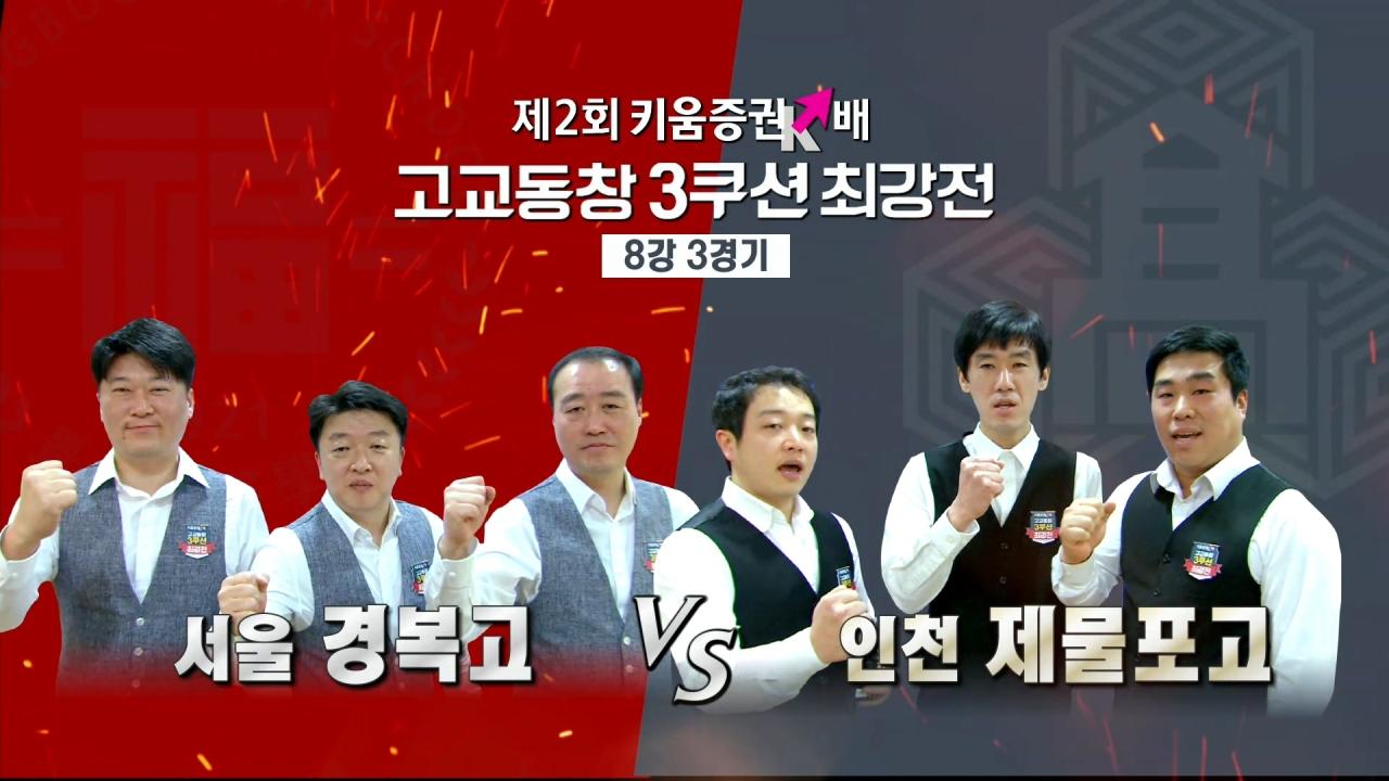 제2회 키움증권배 ... 서울 경복고:인천 제물포고 11회 썸네일 이미지