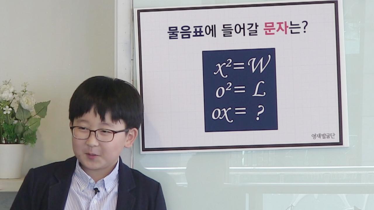 영재 발굴단 초고난도 시청자 퀴즈 최연소... 106회 썸네일 이미지
