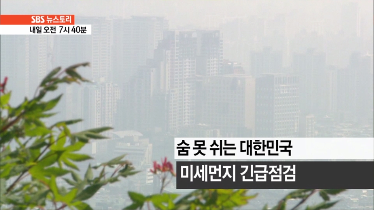 SBS 뉴스토리 숨 못 쉬는 대한민국, 미세... 130회 썸네일 이미지