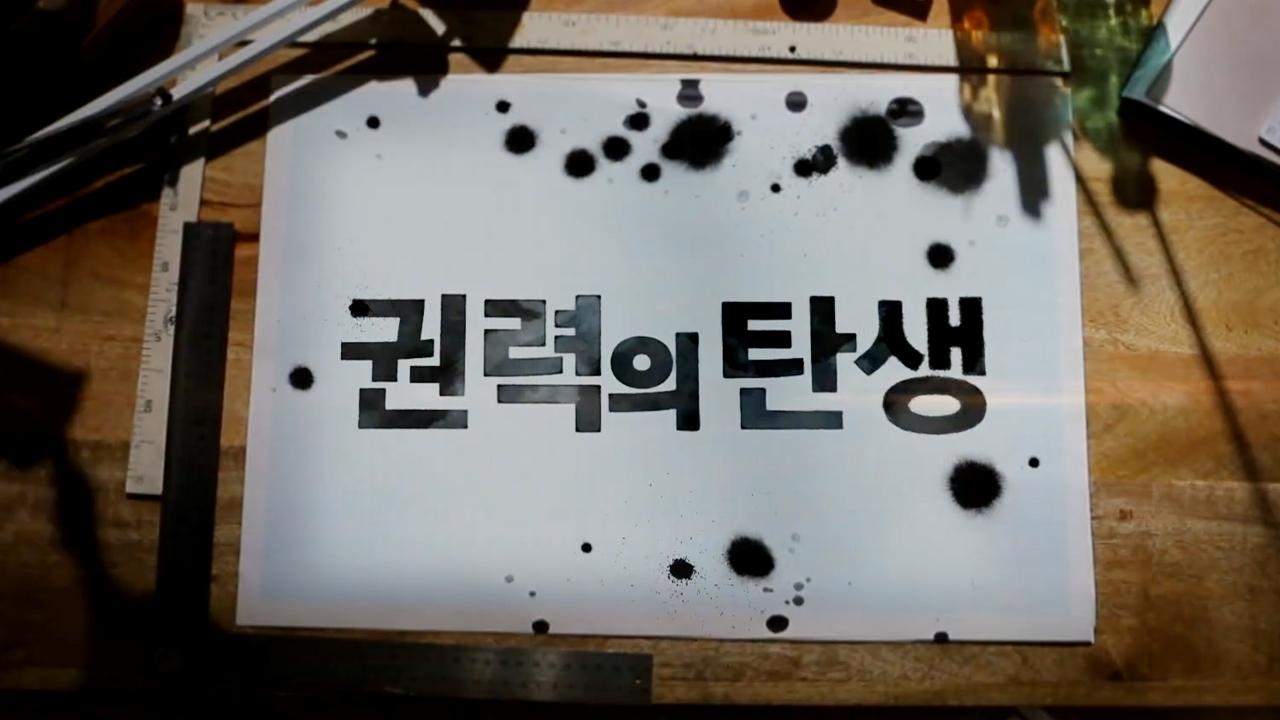 SBS 스페셜 권력의 탄생 469회 썸네일 이미지