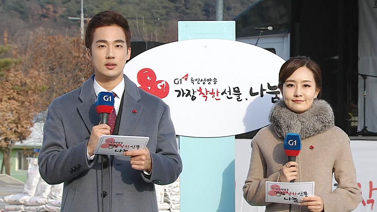 희망TV SBS 특별생방송 가장 착한 선물 ... 109회 썸네일 이미지