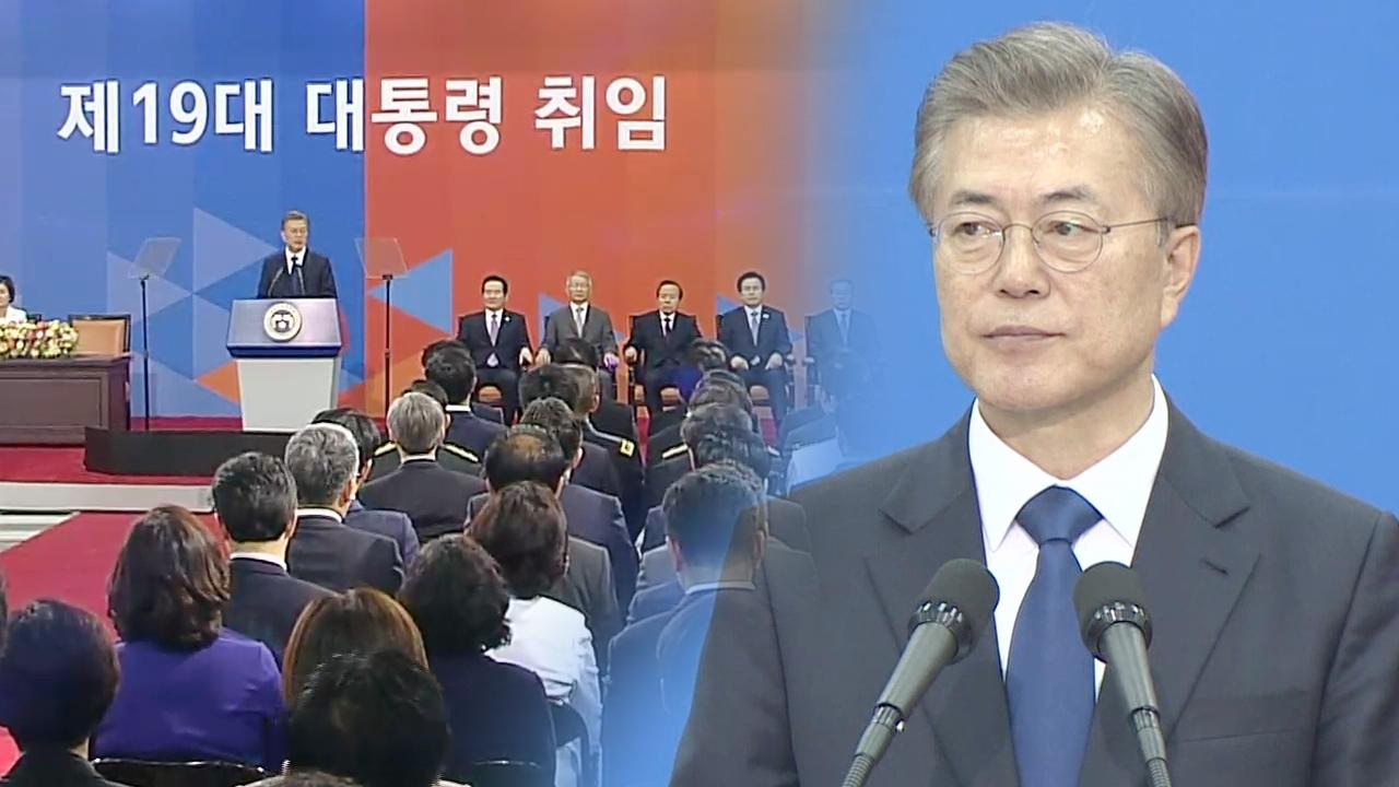 SBS 뉴스토리 취임식에 나타난 대통령의 국... 131회 썸네일 이미지