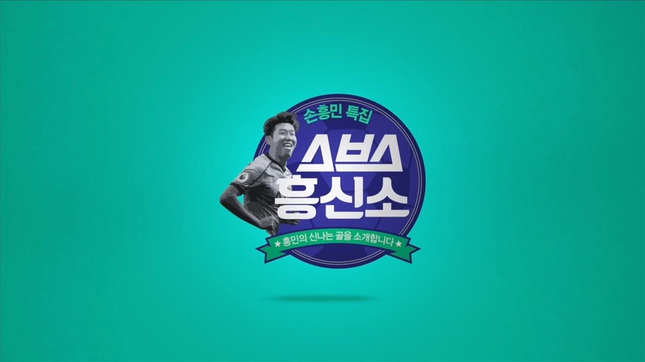 EPL [손흥민 특집] 스브스 흥신... 419회 썸네일 이미지