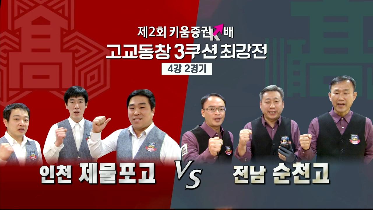 제2회 키움증권배 ... 인천 제물포고:전남 순천고 14회 썸네일 이미지