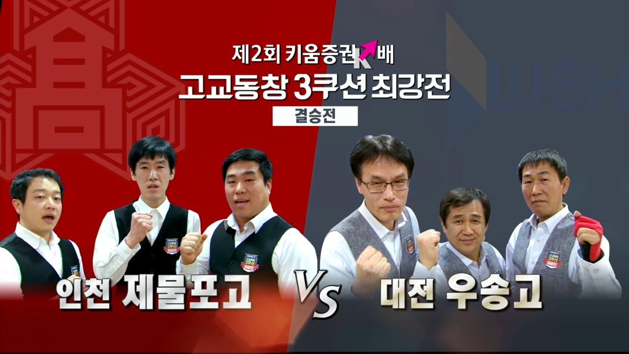 제2회 키움증권배 ... [결승] 인천 제물포고:대전... 15회 썸네일 이미지