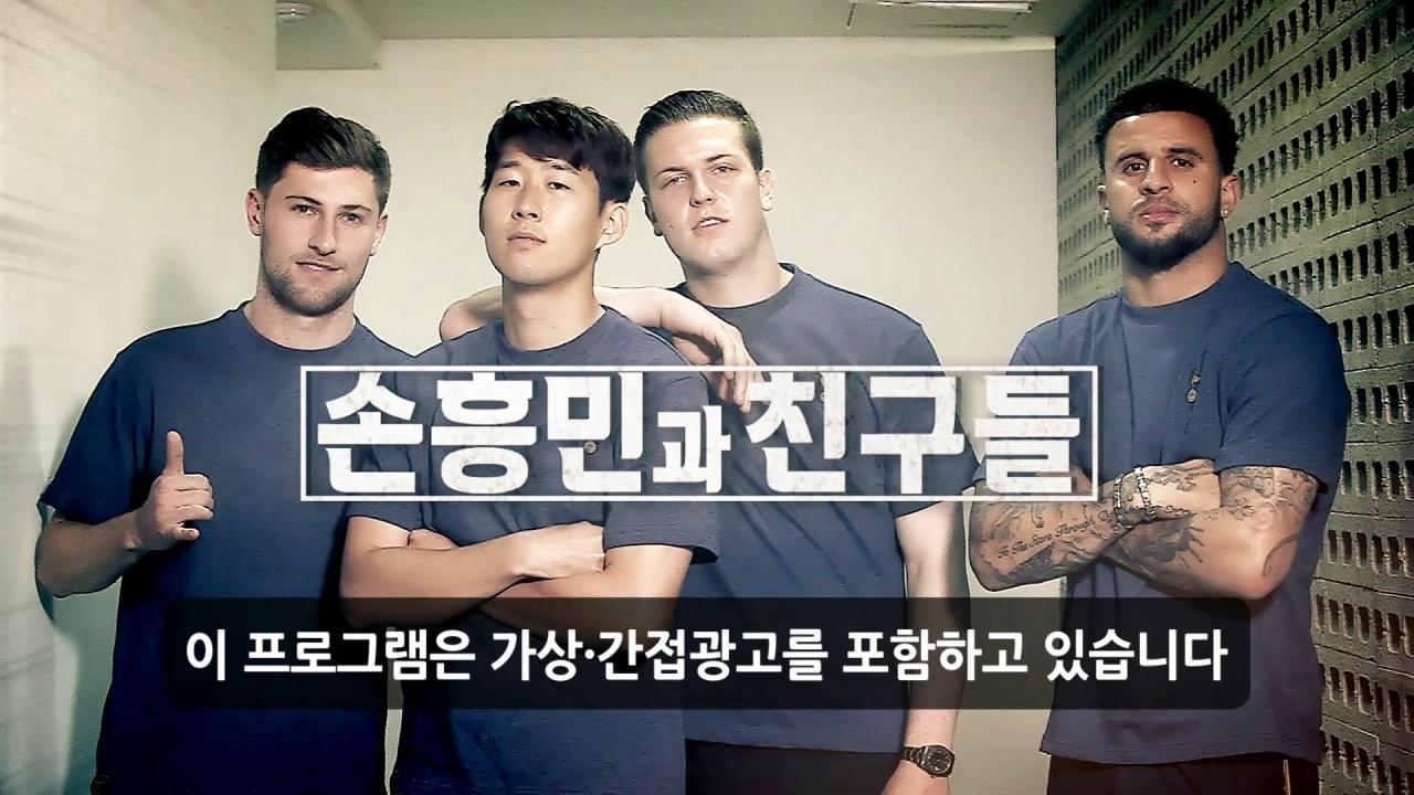 EPL [토트넘특집] 손흥민과 친구... 441회 썸네일 이미지