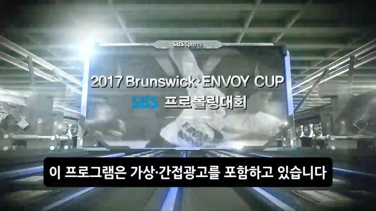 SBS 프로볼링 2017 브런스윅·엔보이컵 20회 썸네일 이미지