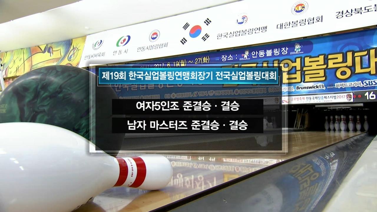 SBS스포츠 종합 ... [2회] 제19회 전국실업볼... 46회 썸네일 이미지