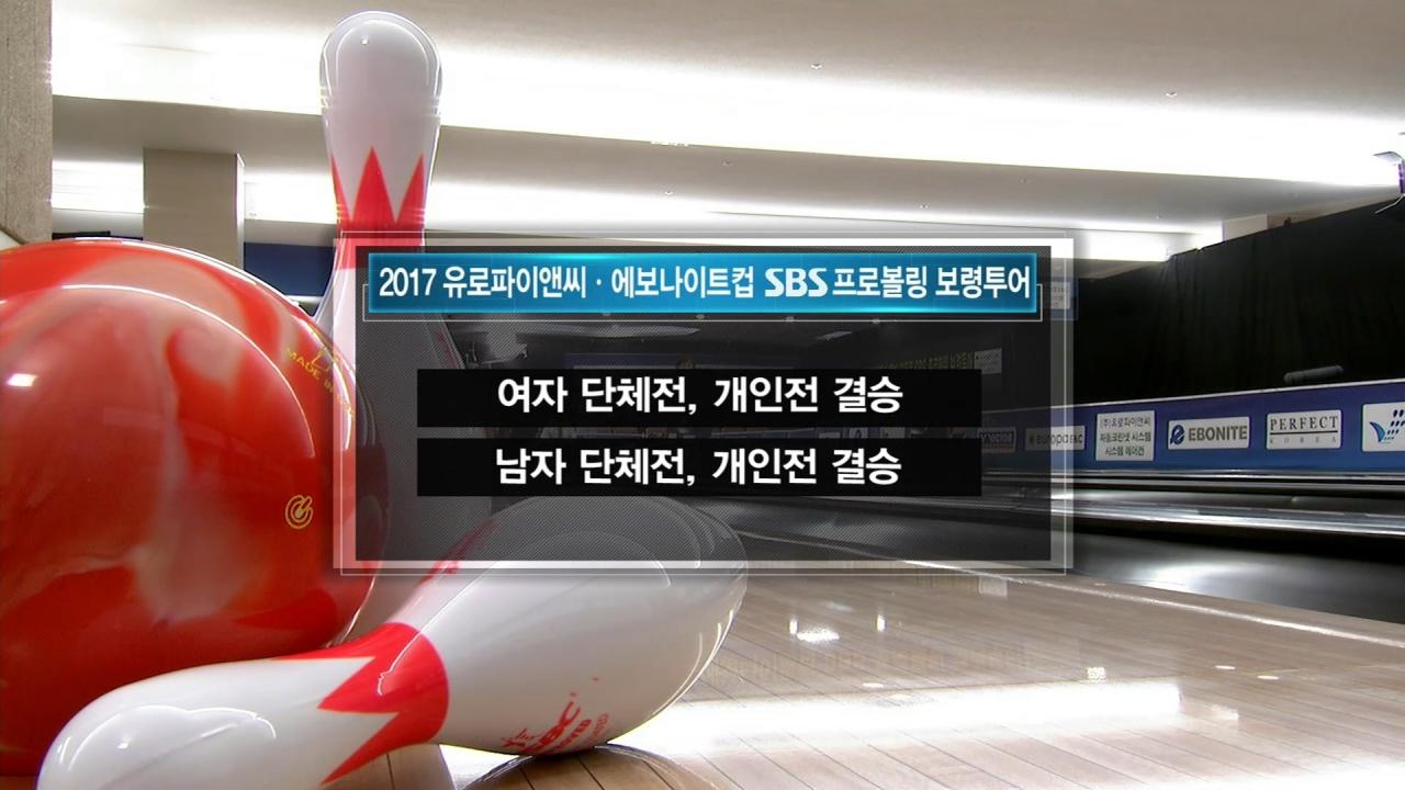 SBS 프로볼링 2017 유로파이앤씨·에보나... 21회 썸네일 이미지