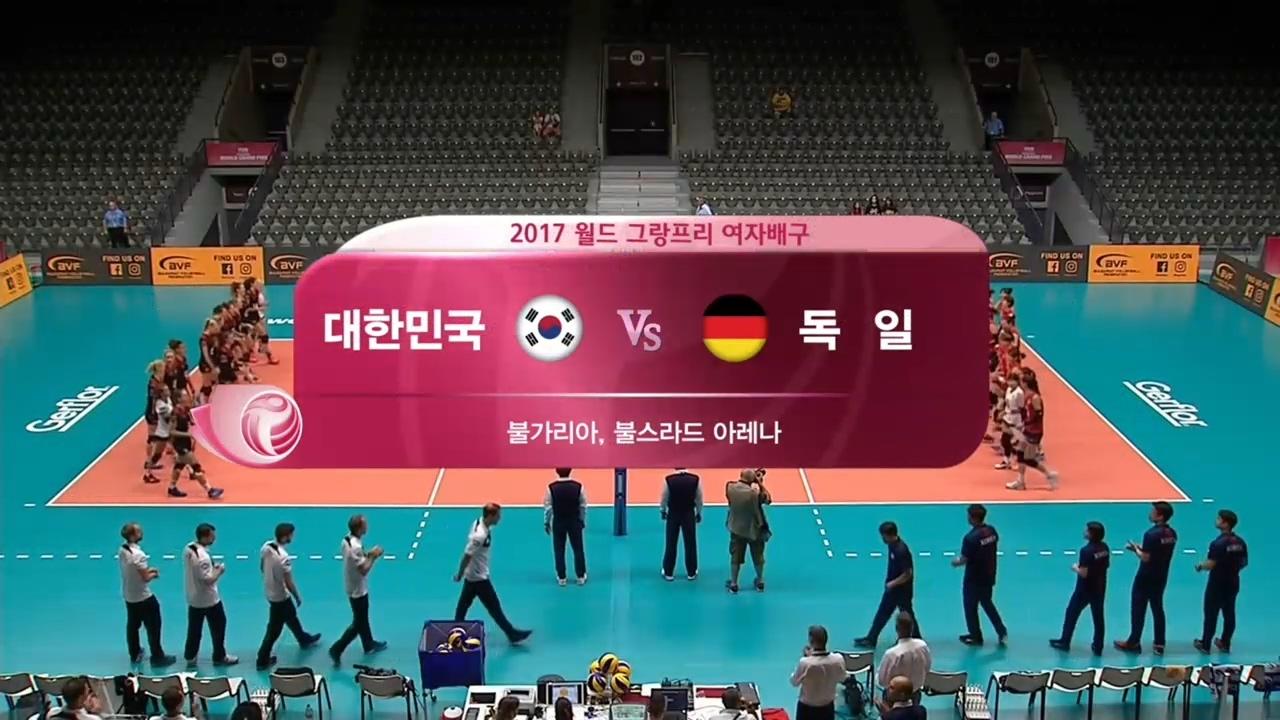 그랑프리 세계여자배... 한국 vs 독일 1회 썸네일 이미지