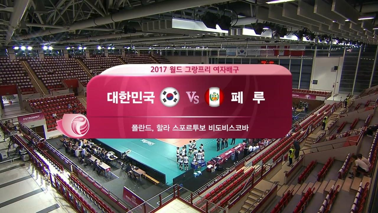 그랑프리 세계여자배... 한국 vs 페루 5회 썸네일 이미지