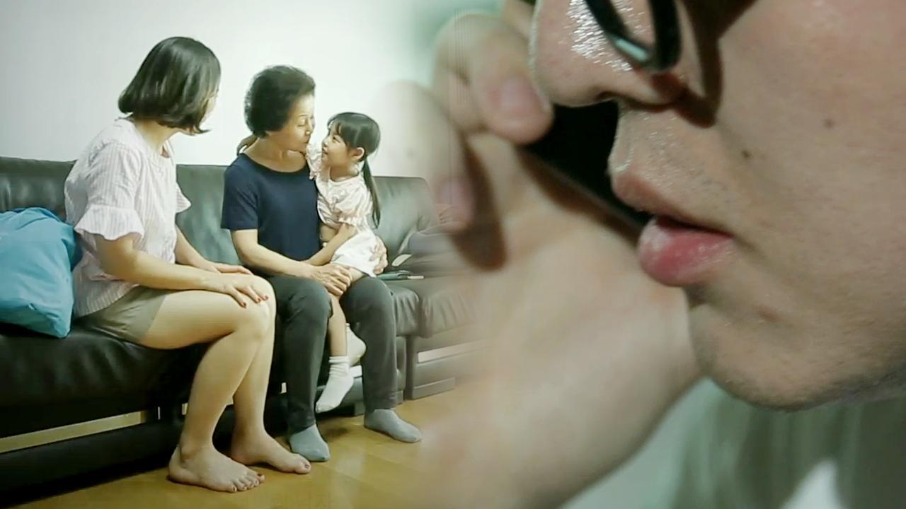 궁금한 이야기 Y 4살 딸아이를 찾습니다! 몸... 367회 썸네일 이미지
