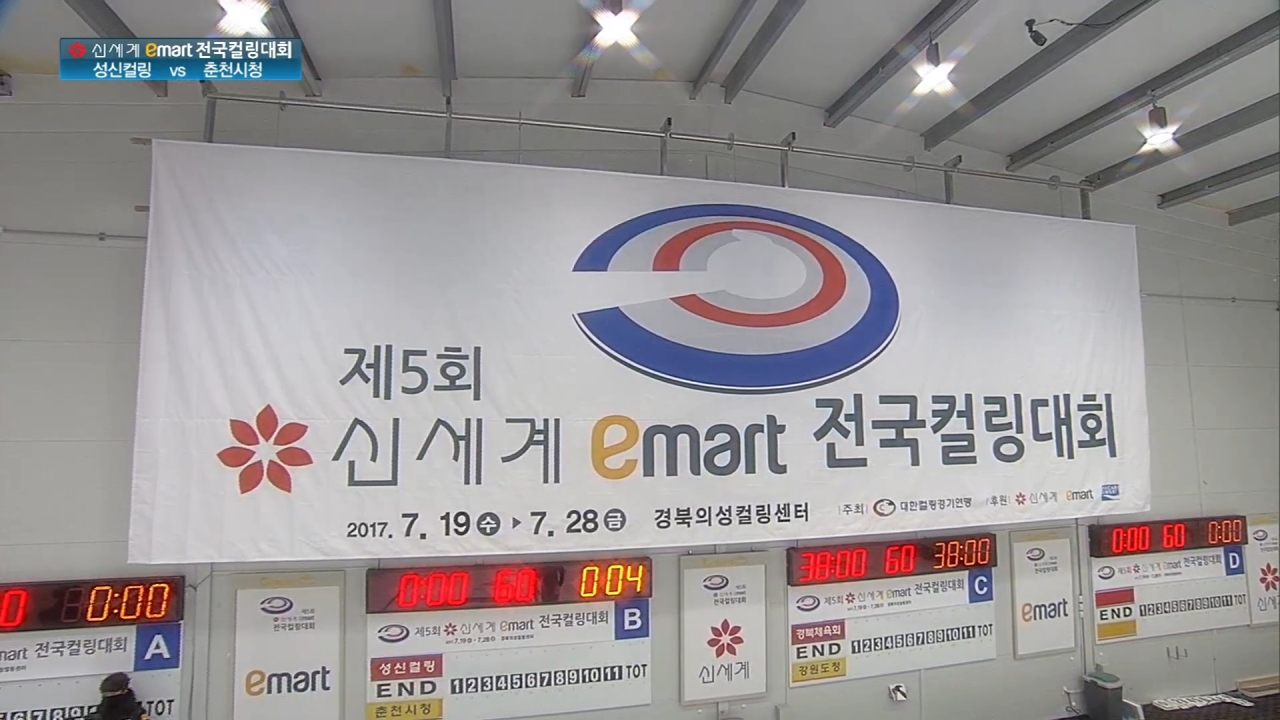 SBS스포츠 종합 ... 신세계이마트 전국컬링대회 51회 썸네일 이미지