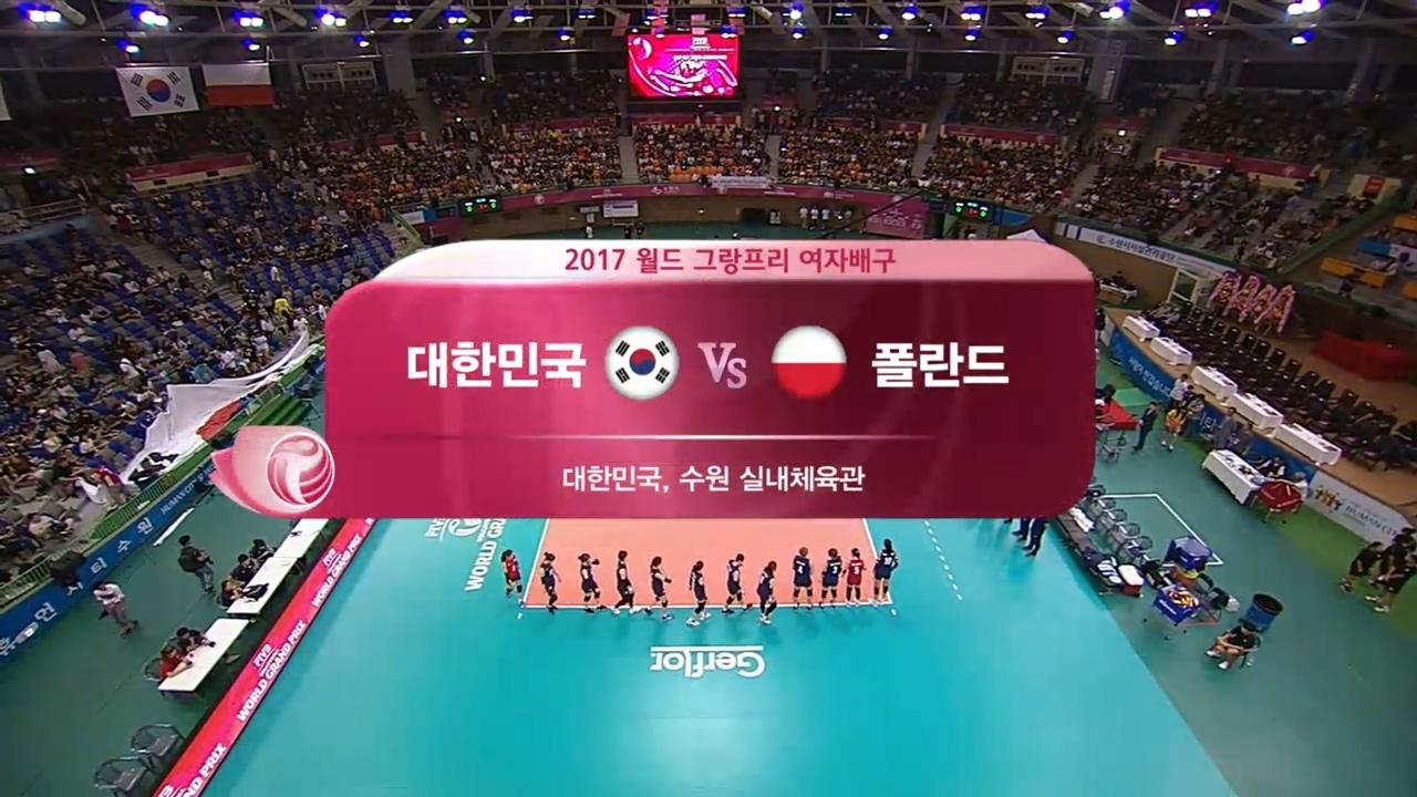 그랑프리 세계여자배... 한국 vs 폴란드 9회 썸네일 이미지