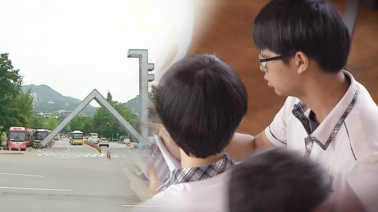 "SBS 뉴스토리 학교 대혼란 ""우리가 실험 ... 141회 썸네일 이미지"