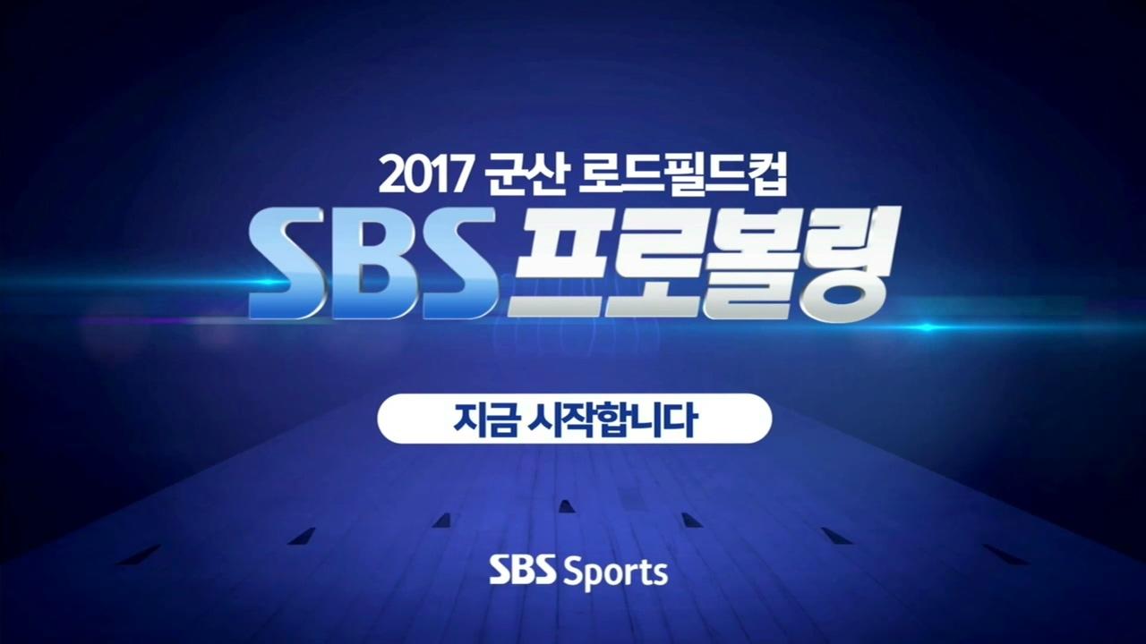 SBS 프로볼링 2017 군산 로드필드컵 23회 썸네일 이미지