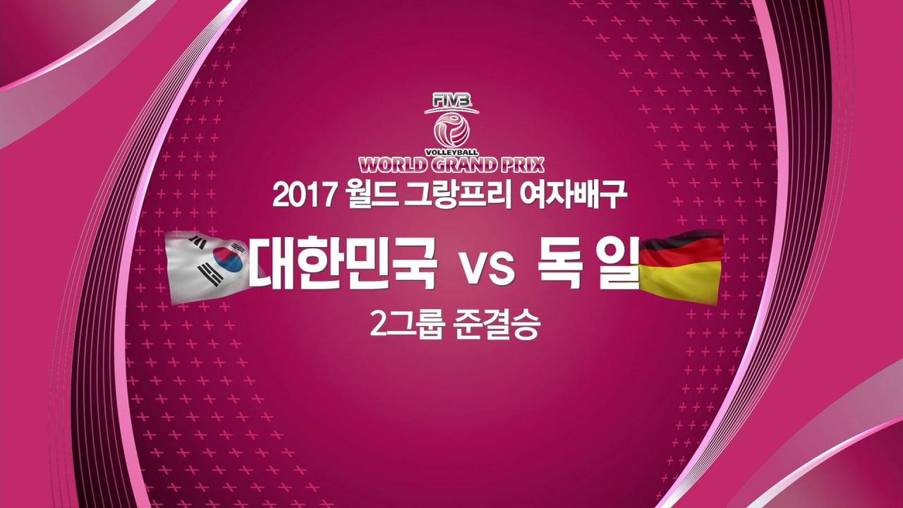 그랑프리 세계여자배... [준결승] 한국 vs 독일 10회 썸네일 이미지
