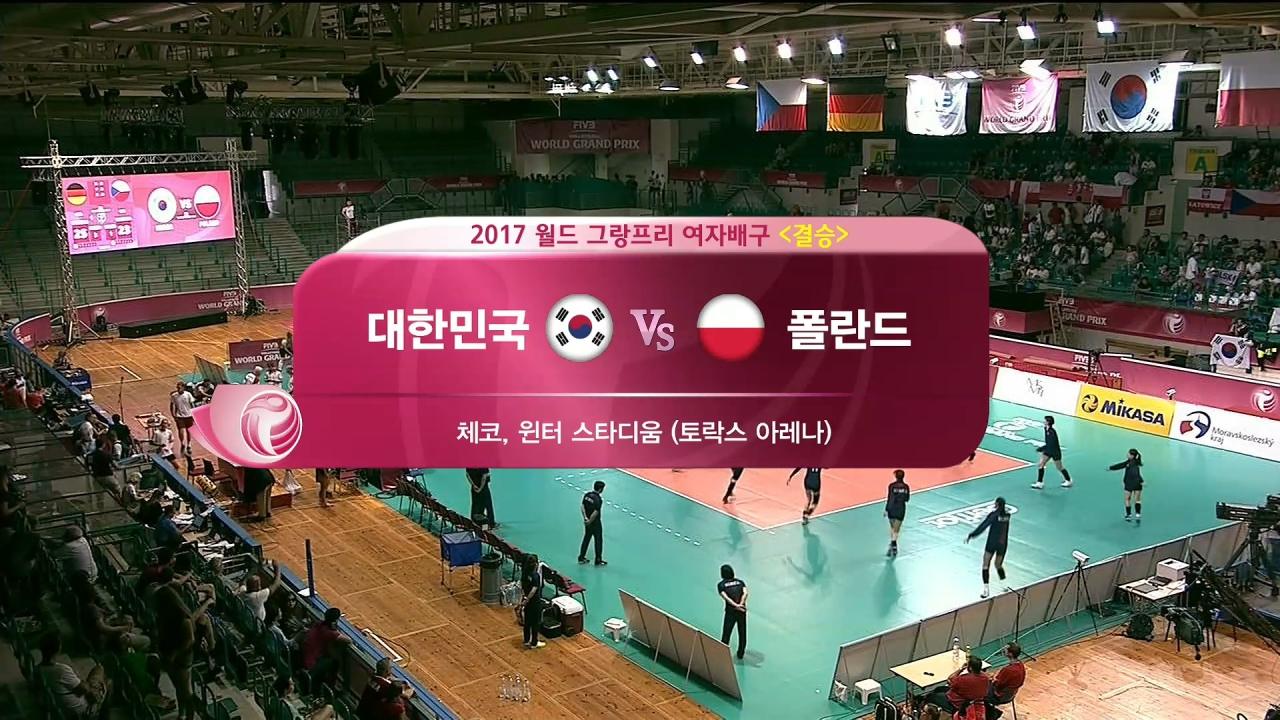 그랑프리 세계여자배... [결승전] 한국 vs 폴란드 11회 썸네일 이미지