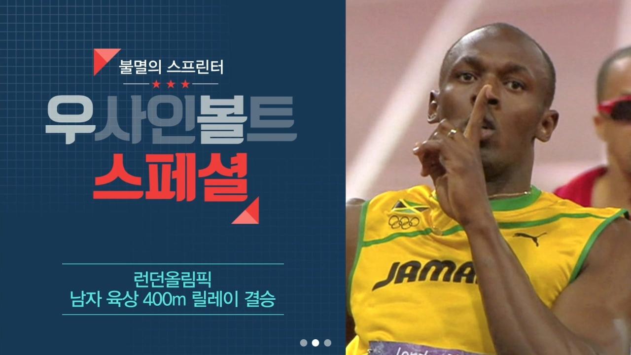 SBS스포츠 종합 ... [2회] 불멸의 스프린터, ... 54회 썸네일 이미지
