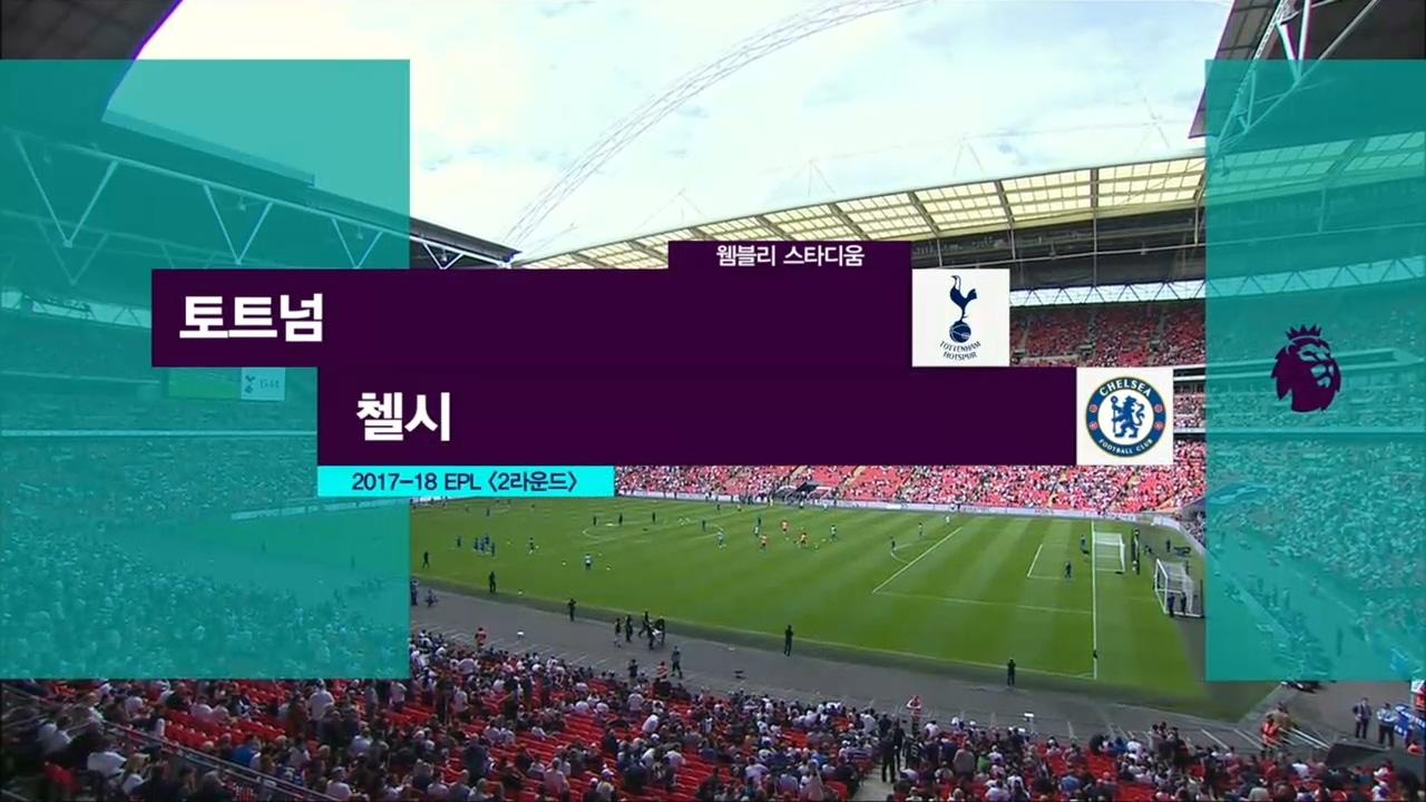 EPL [2R] 토트넘 vs 첼시 451회 썸네일 이미지