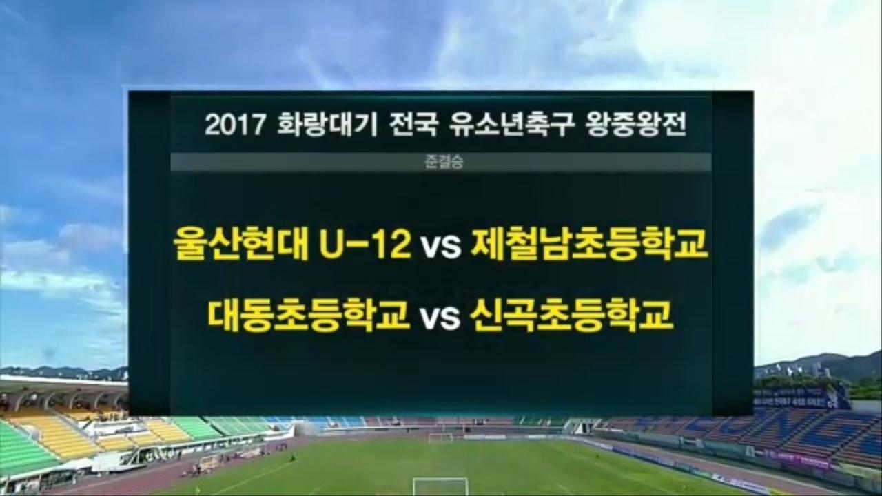 SBS스포츠 축구 [준결승] 화랑대기 유소년축... 15회 썸네일 이미지