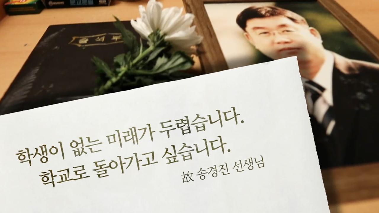 궁금한 이야기 Y 성추행 의혹 교사의 자살 무... 373회 썸네일 이미지