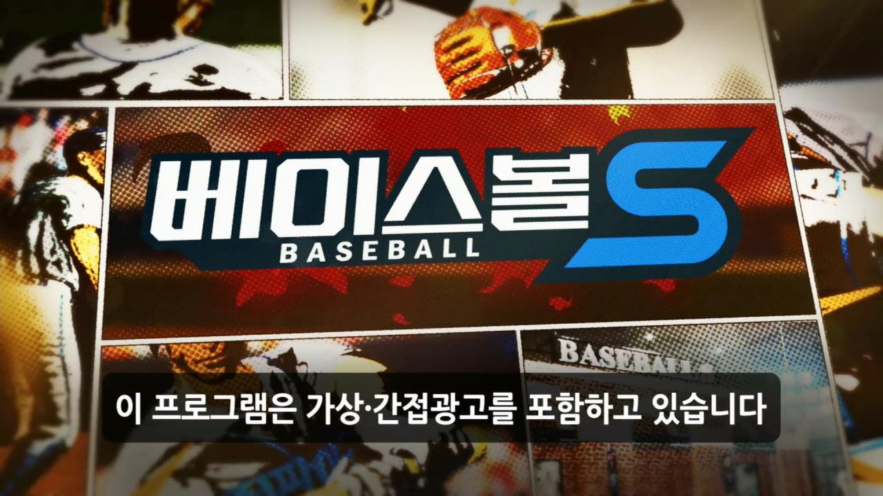 베이스볼S 2017년 8월 26일 방송 279회 썸네일 이미지