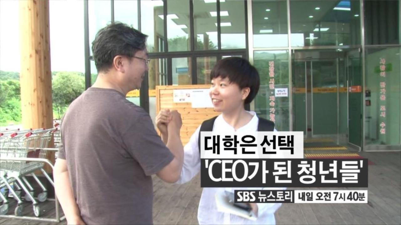 SBS 뉴스토리 대학은 선택, CEO가 된 ... 147회 썸네일 이미지
