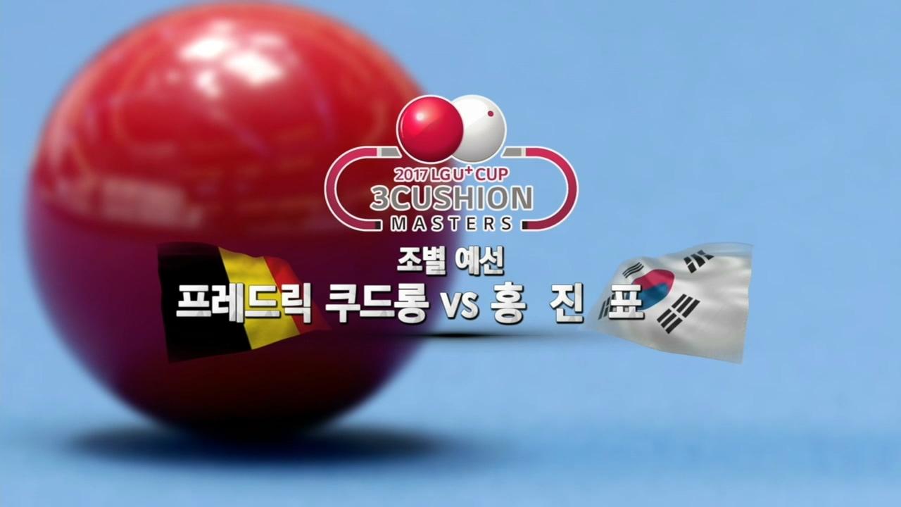 SBS스포츠 당구 2017 LG U+컵 3쿠션... 35회 썸네일 이미지