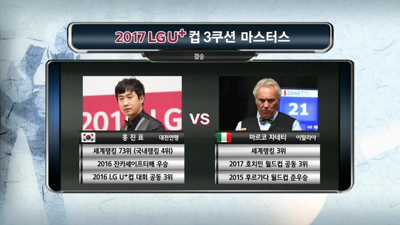 SBS스포츠 당구 [결승전] 2017 LG U... 40회 썸네일 이미지
