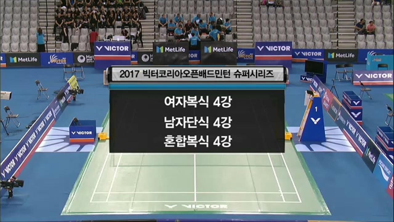 SBS스포츠 종합 ... 코리아 오픈 배드민턴 60회 썸네일 이미지