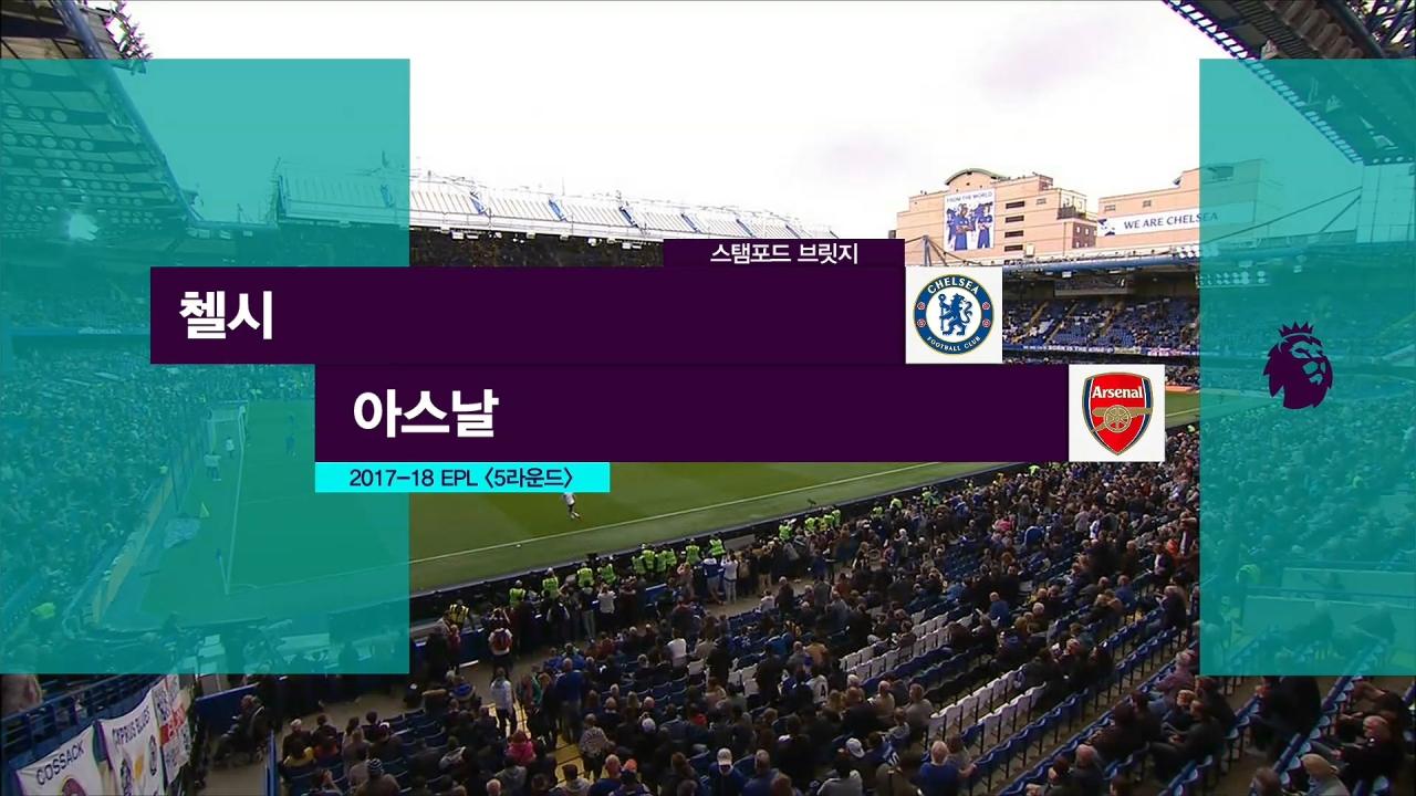 EPL [5R] 첼시 vs 아스날 468회 썸네일 이미지